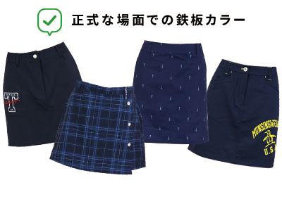 ブルー系スカート一覧