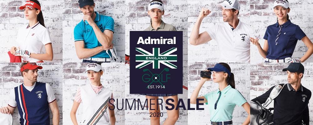 アドミラルゴルフ2020夏セール